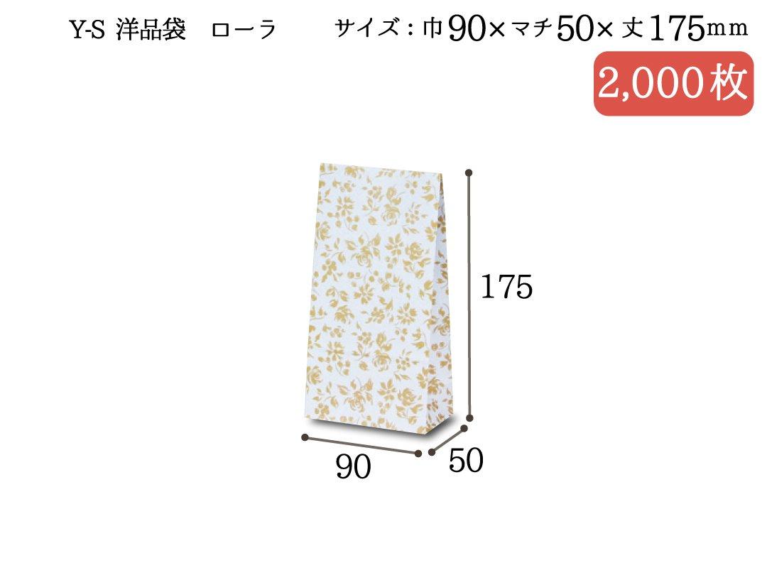 洋品袋 Y-S ローラ 2,000枚
