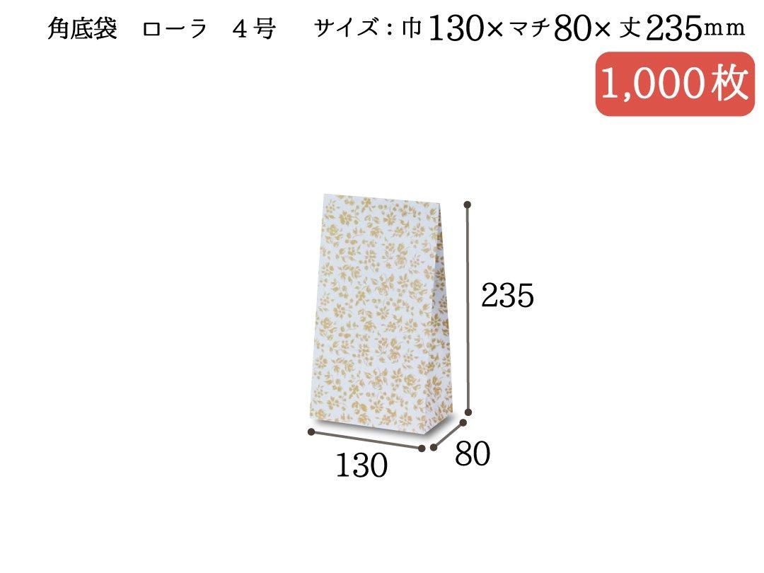 角底袋 ローラ 4号 1,000枚