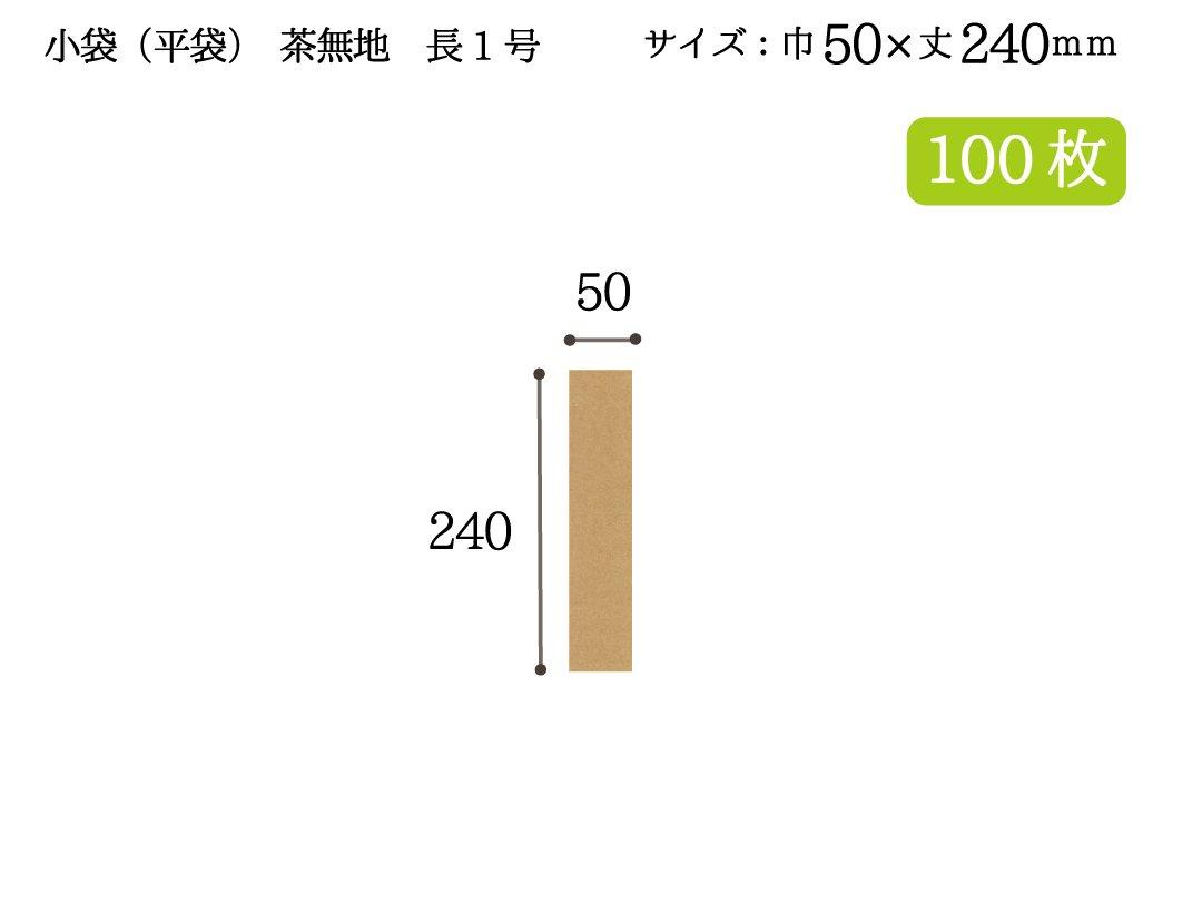 小袋(平袋) 茶無地 長1号 100枚