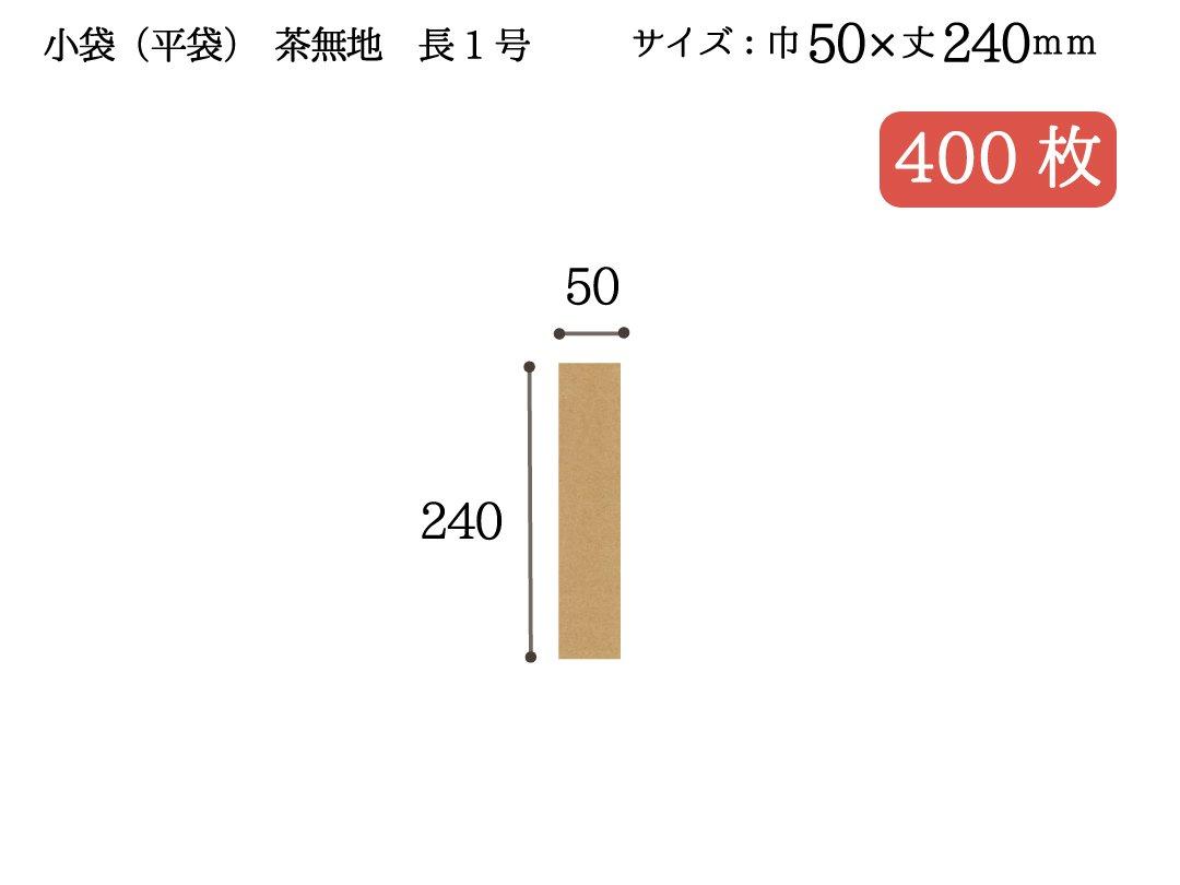 小袋(平袋) 茶無地 長1号 400枚