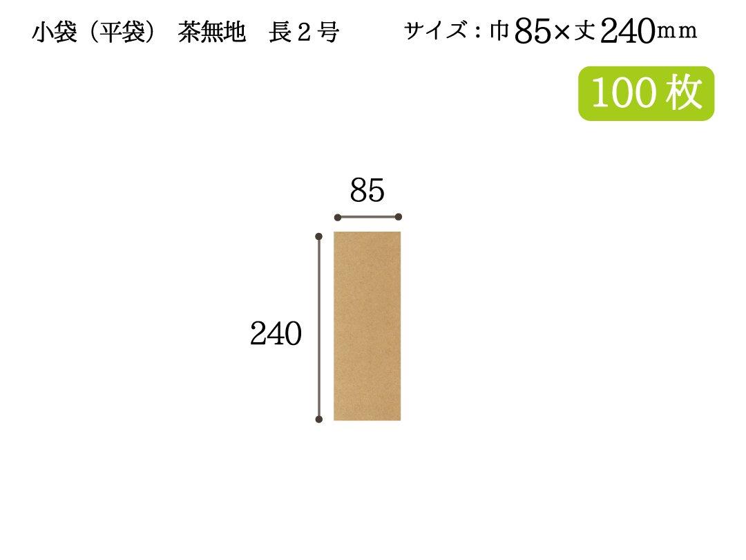 小袋(平袋) 茶無地 長2号 100枚