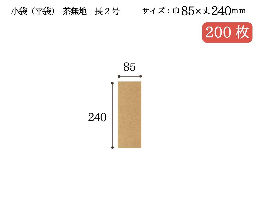 小袋(平袋) 茶無地 長2号 200枚