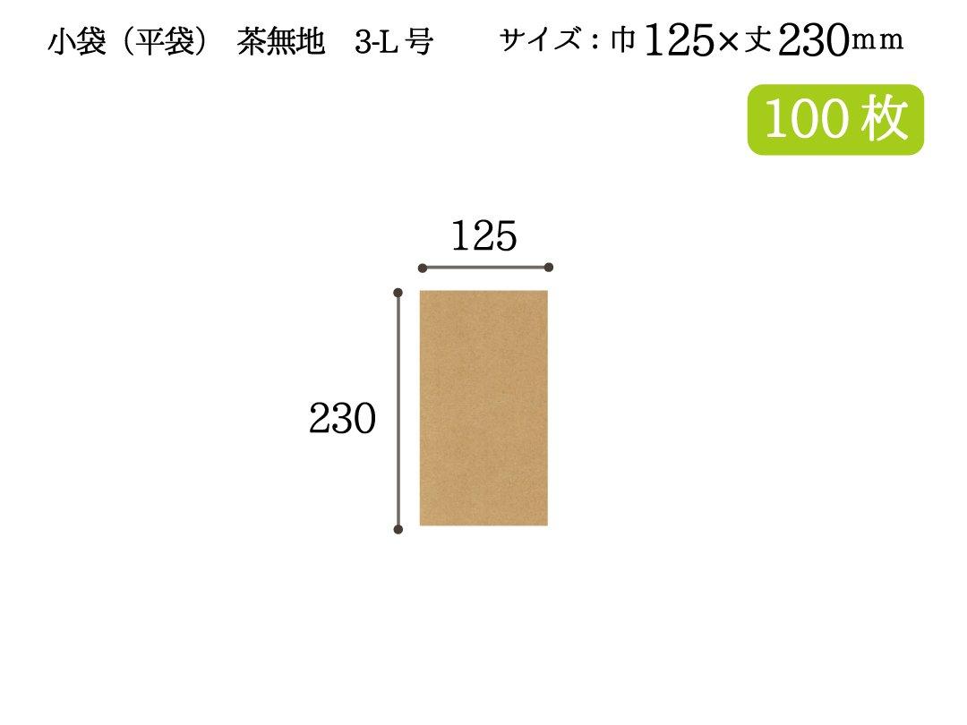 小袋(平袋) 茶無地 3-L号 100枚
