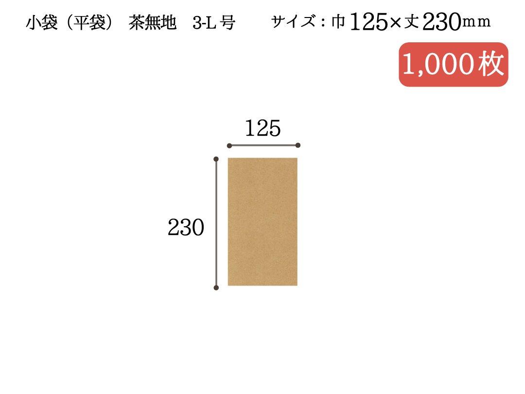 小袋(平袋) 茶無地 3-L号 1,000枚