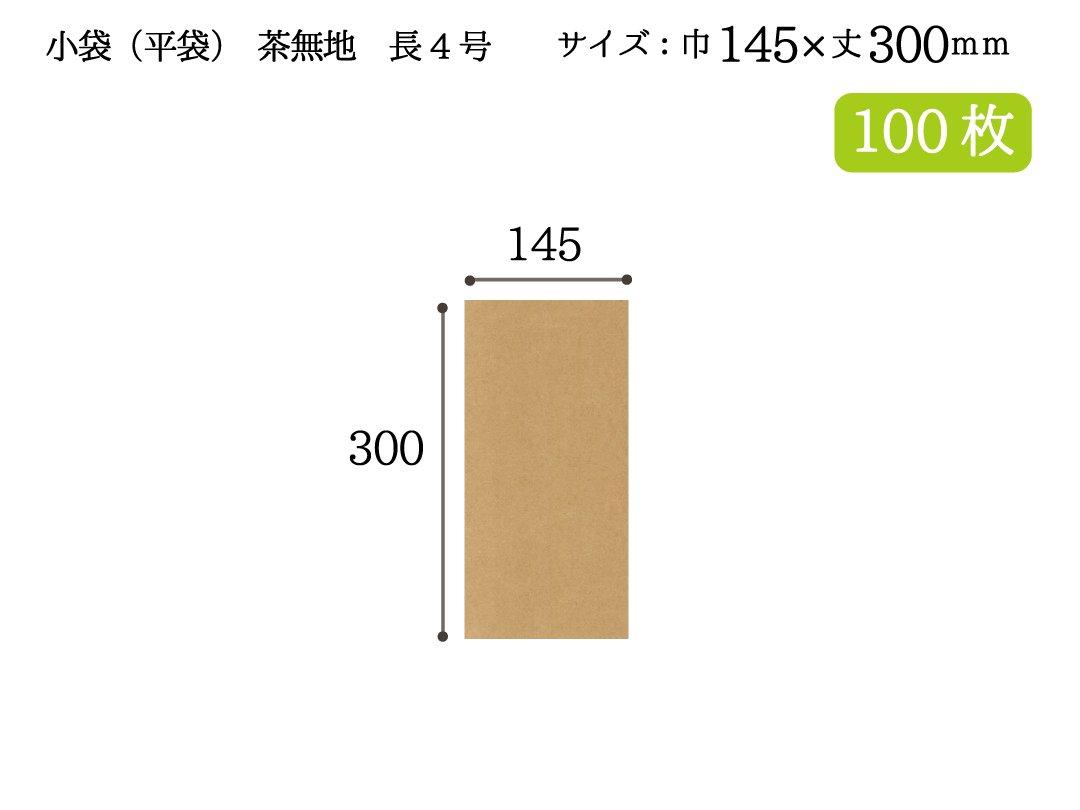 小袋(平袋) 茶無地 長4号 100枚