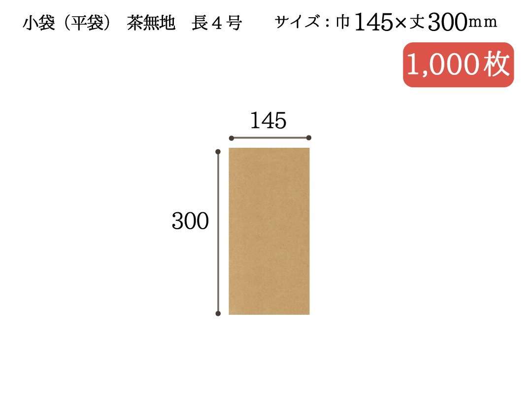 小袋(平袋) 茶無地 長4号 1,000枚
