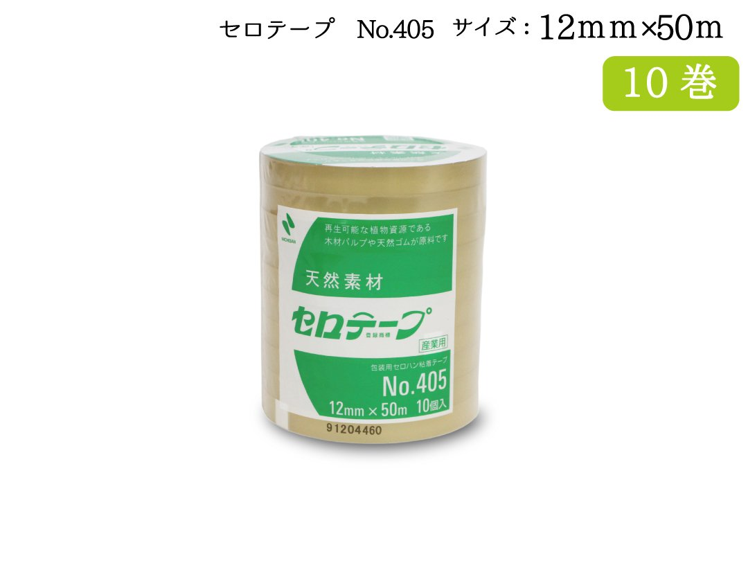 ニチバン セロテープ No.405 12mm×50m 10巻入り