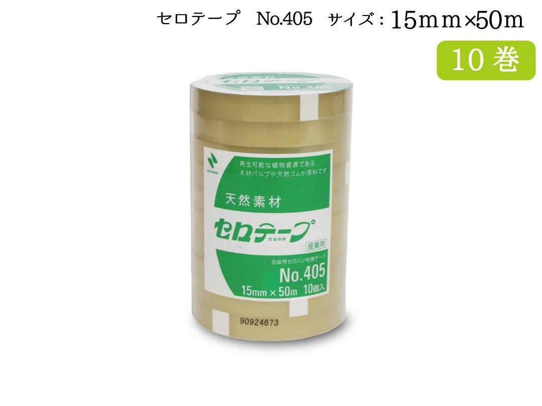 ニチバン セロテープ No.405 15mm×50m 10巻入り
