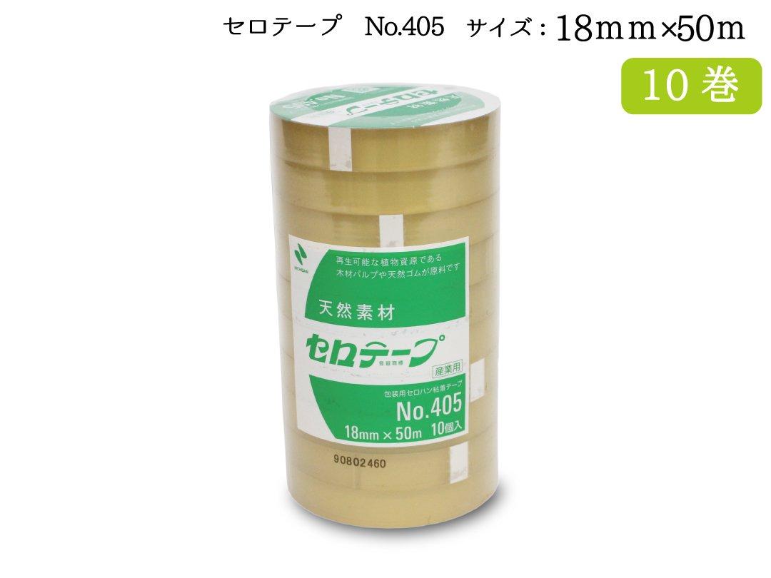 ニチバン セロテープ No.405 18mm×50m 10巻入り