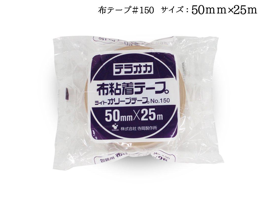 布テープ #150 50mmx25m