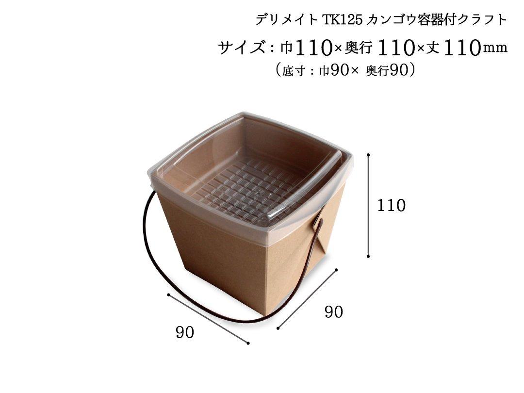 DMプライム TK125カンゴウ容器付 クラフト
