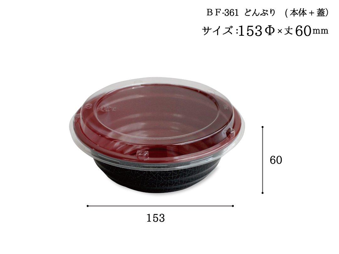 テイクアウト容器 どんぶり <BF-361錦>(本体+蓋セット)