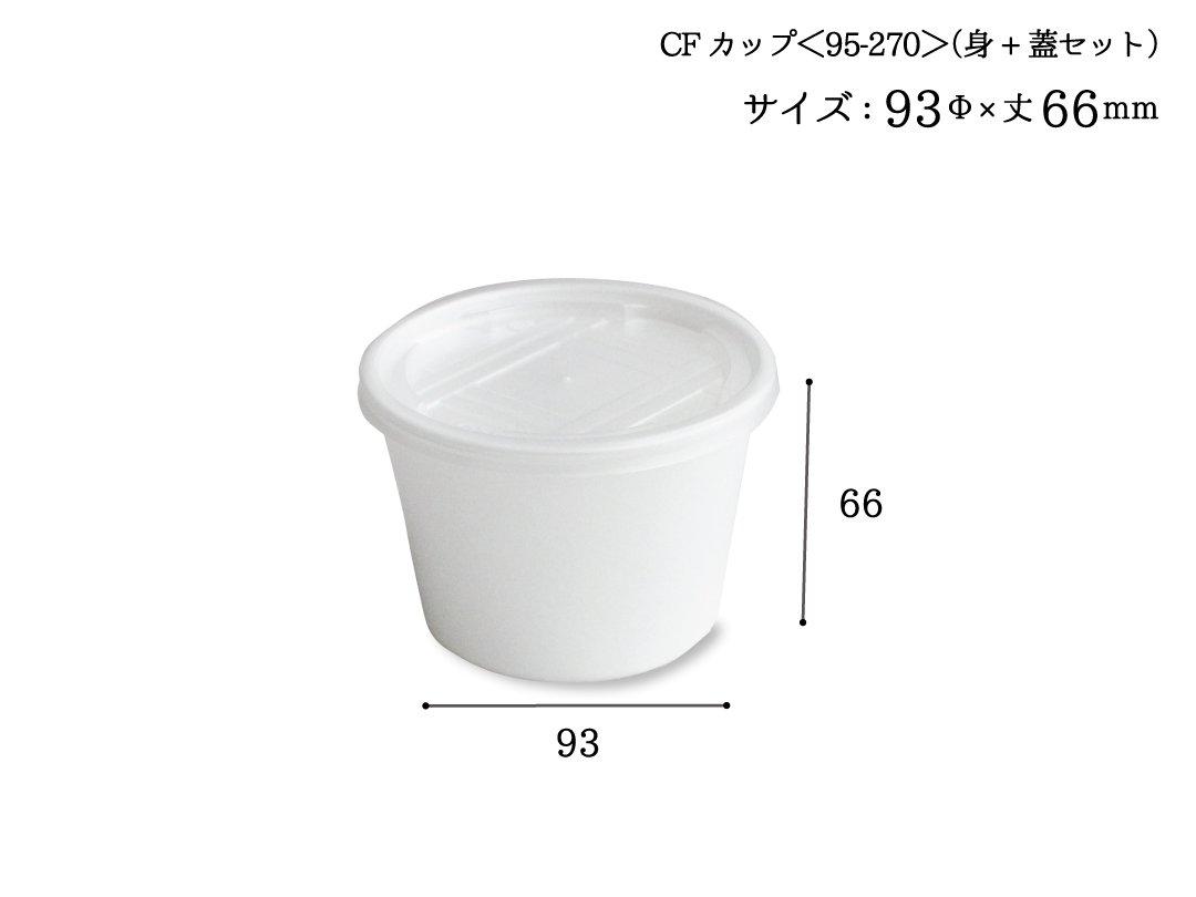 テイクアウト容器 スープカップ CFカップ<95-270>(本体+蓋セット)