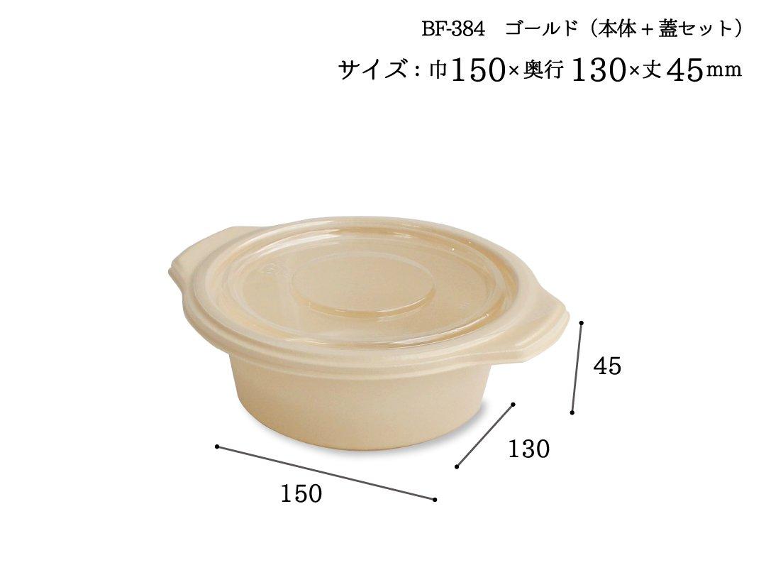テイクアウト容器 ゴールド<BF-384>(本体+蓋セット)