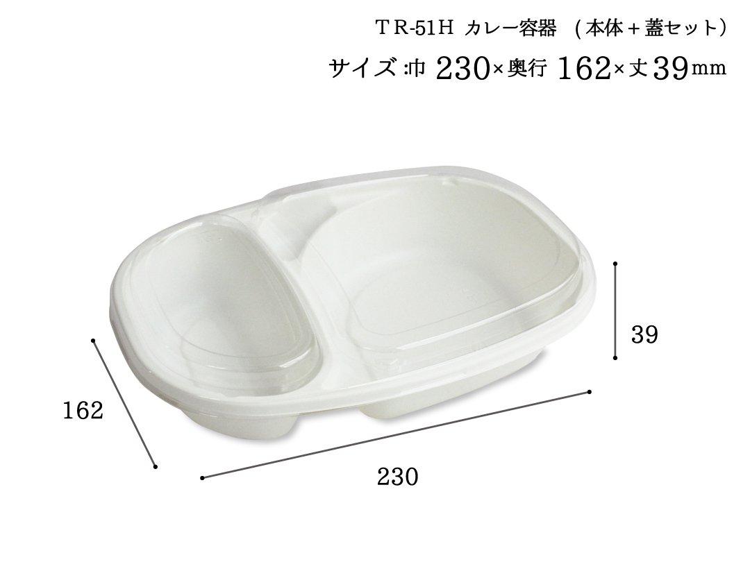 テイクアウト容器 カレー容器(本体+蓋セット)
