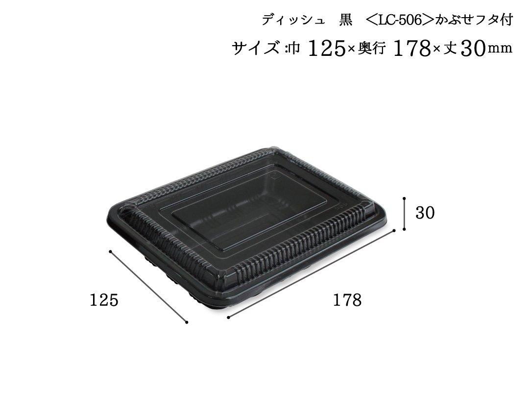 テイクアウト容器 ディッシュ(黒)<LC-506>(本体+蓋セット)