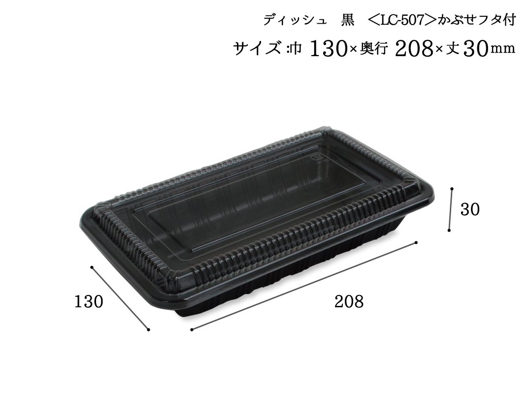 テイクアウト容器 ディッシュ(黒)<LC-507>(本体+蓋セット)