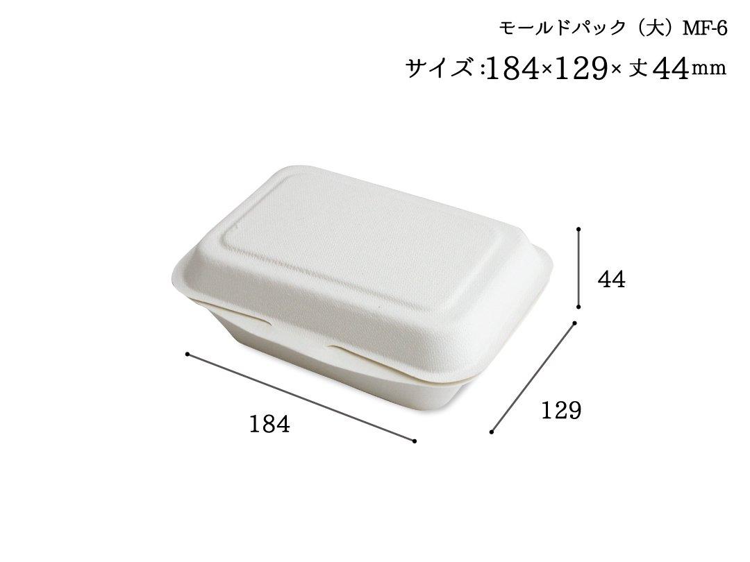 テイクアウト容器 モールドパック(大)<MF-6>