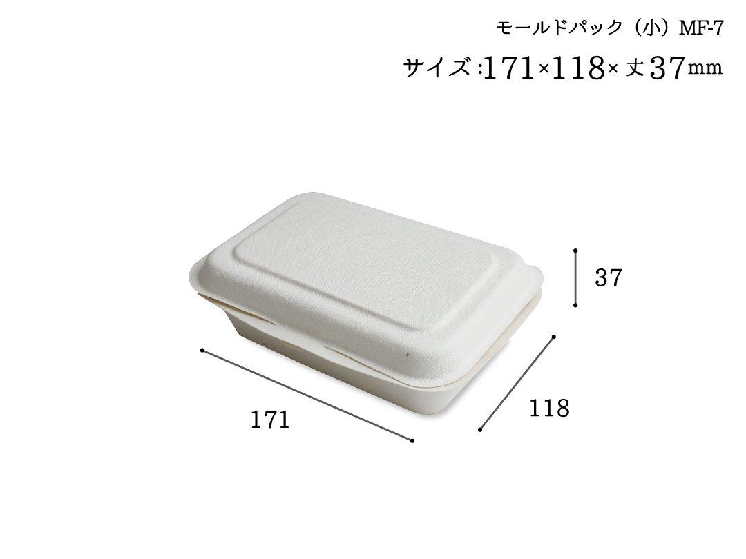 テイクアウト容器 モールドパック(小)<MF-7>