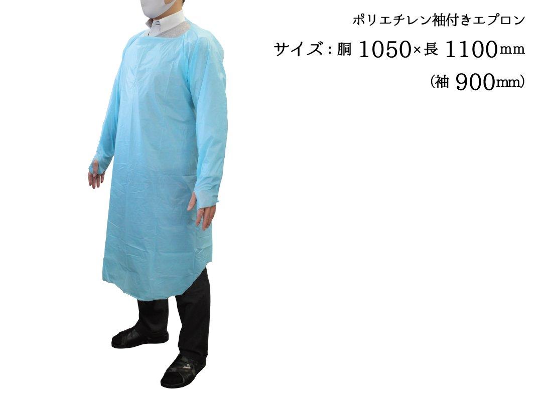 ポリエチレン袖付きエプロン