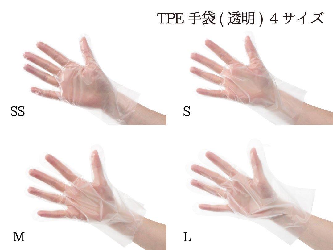 TPE手袋 透明 4サイズ