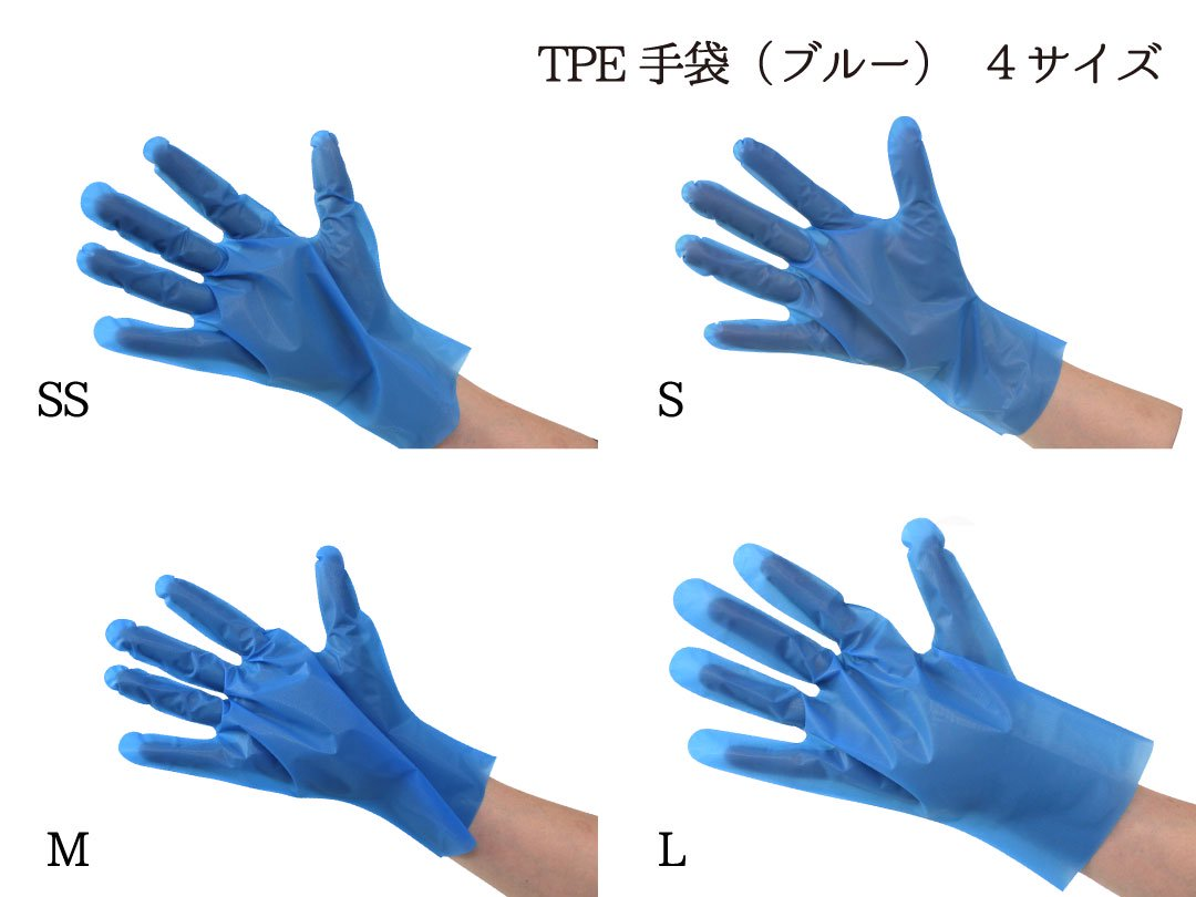 TPE手袋 ブルー 4サイズ