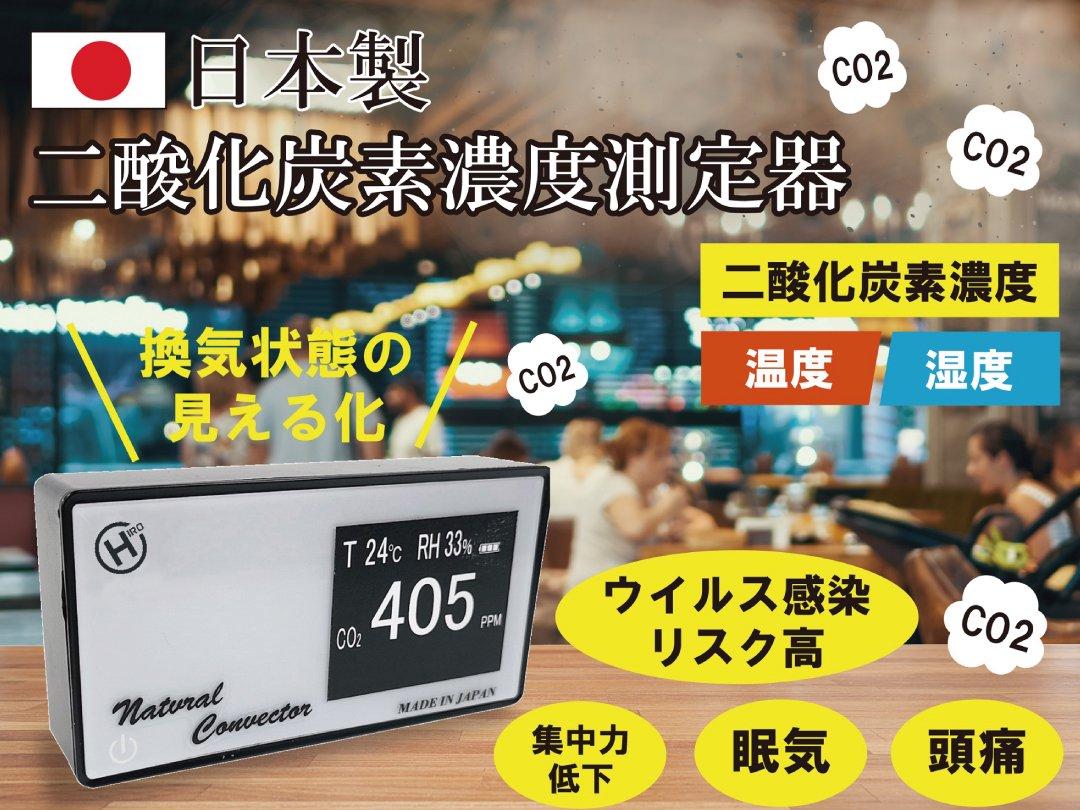 日本製 CO2濃度が測れる!CO2センサー デンサトメーター