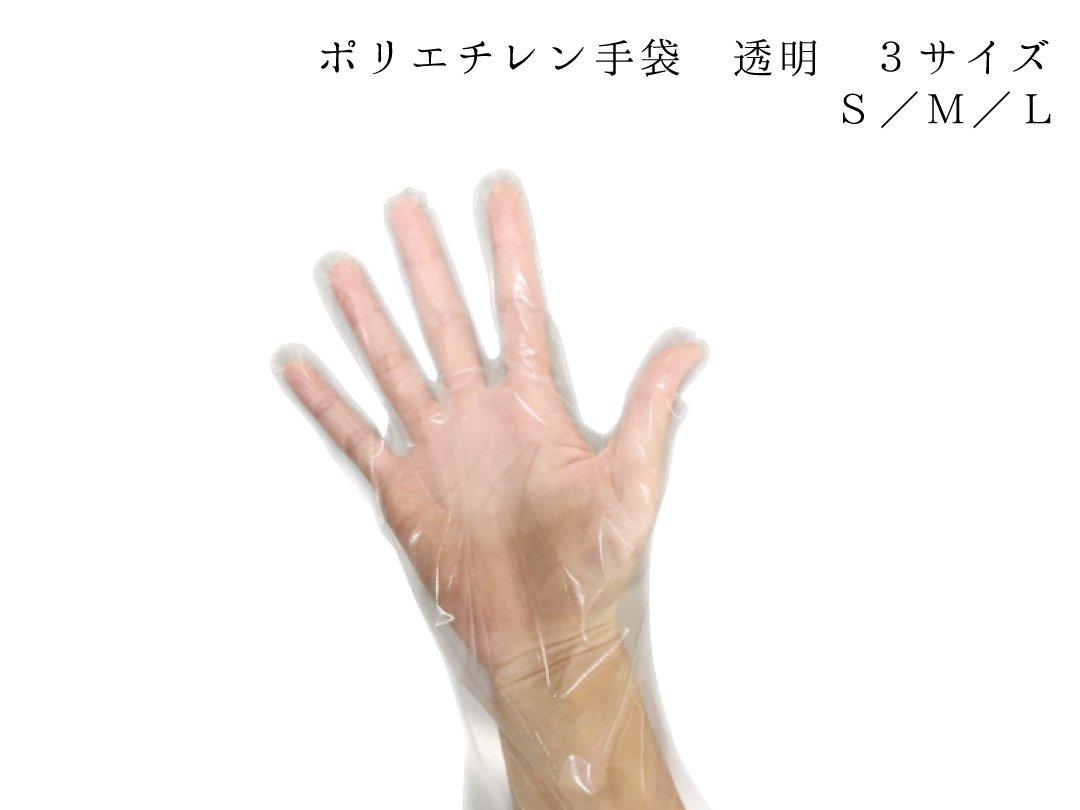 ポリエチレン手袋 透明 3サイズ