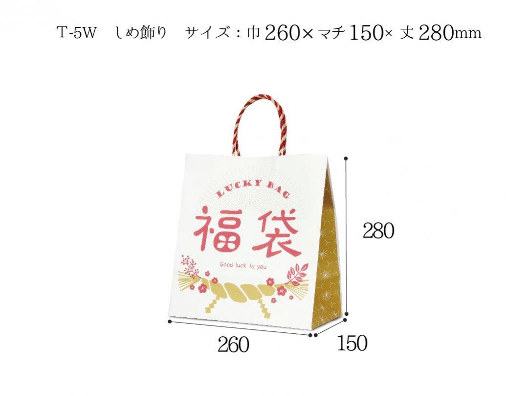 <img class='new_mark_img1' src='https://img.shop-pro.jp/img/new/icons13.gif' style='border:none;display:inline;margin:0px;padding:0px;width:auto;' />紙袋 T-5W しめ飾り