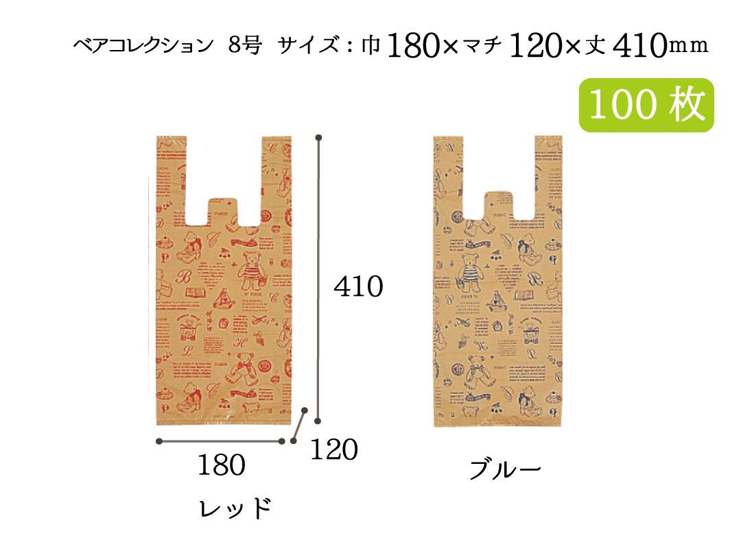 レジ袋 ファッションビーバッグ ベアコレクション(レッド・ブルー)8号 100枚