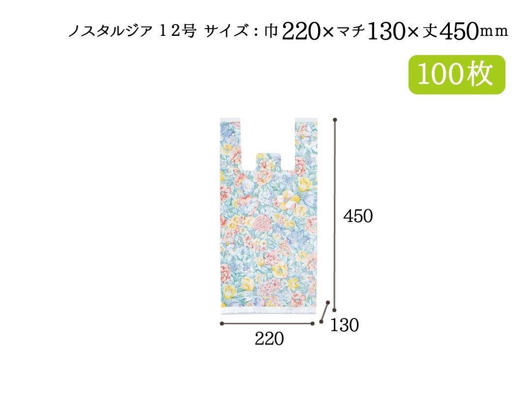 レジ袋 ファッションビーバッグ ノスタルジア 12号 100枚