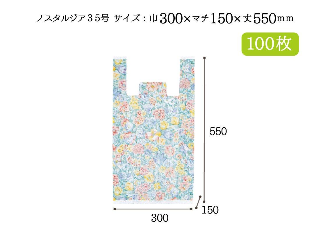 レジ袋 ファッションビーバッグ ノスタルジア 35号 100枚