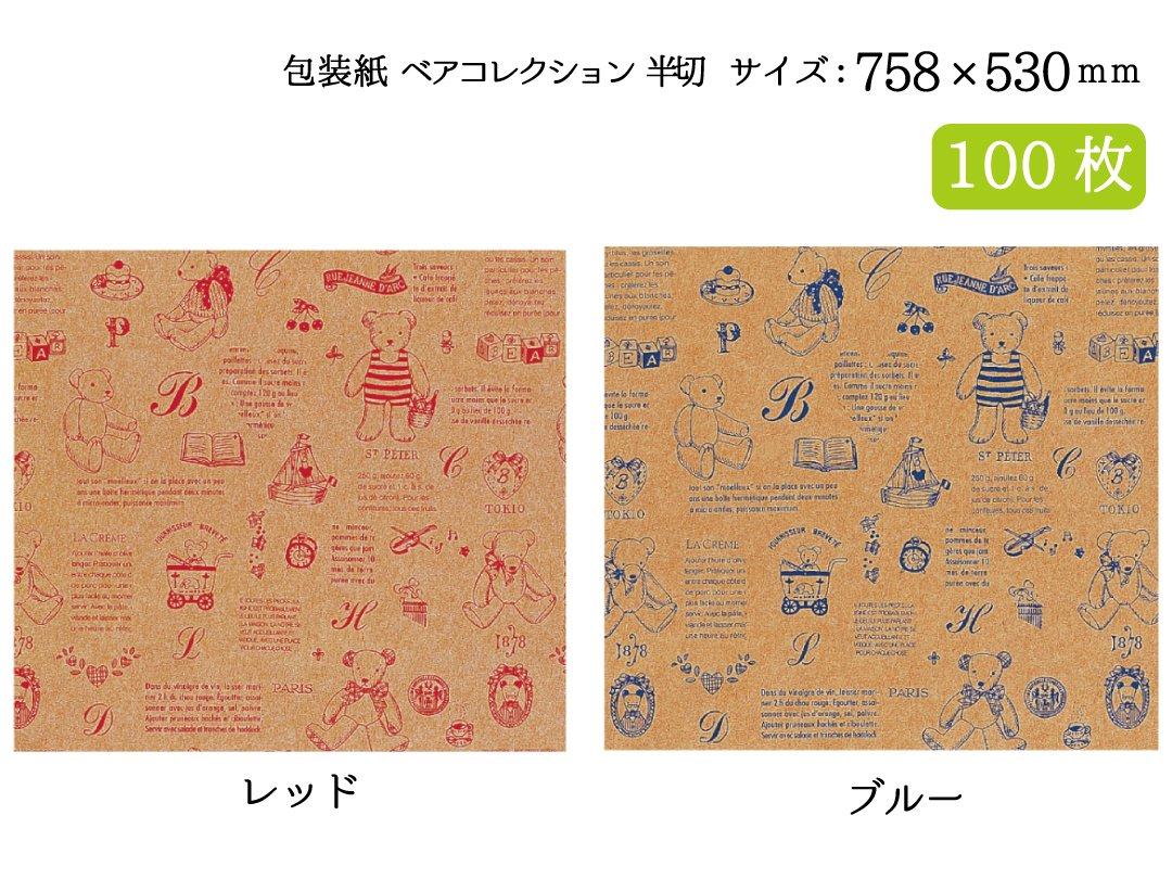 包装紙 ベアコレクション(レッド・ブルー) 半切 100枚