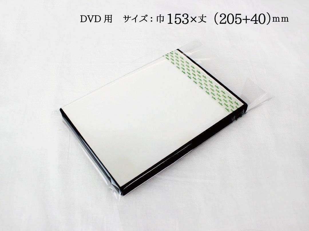OPP袋03(シール付) DVD用 100枚入