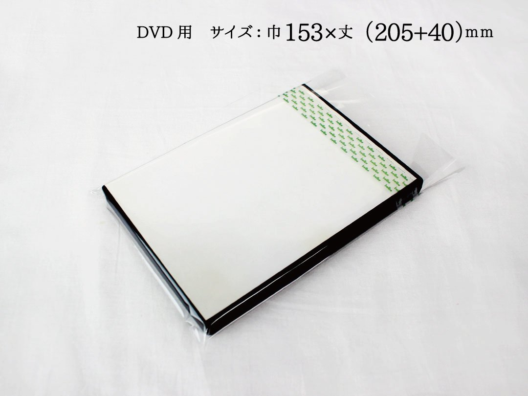 OPP袋04(シール付) DVD用