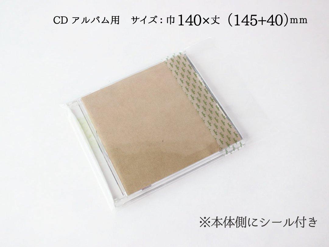OPP袋04(シール付) CDアルバム用 100枚入
