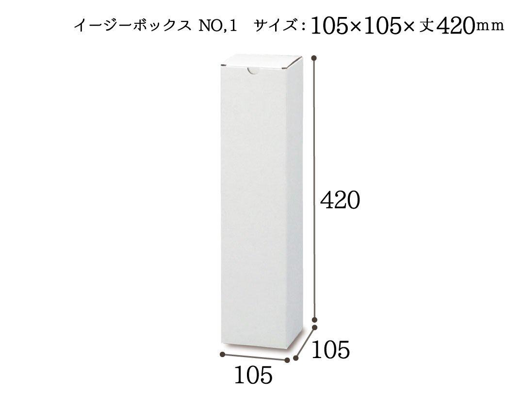イージーボックス NO.1  5枚入