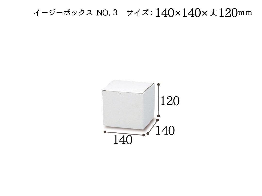 イージーボックス NO.3 5枚入