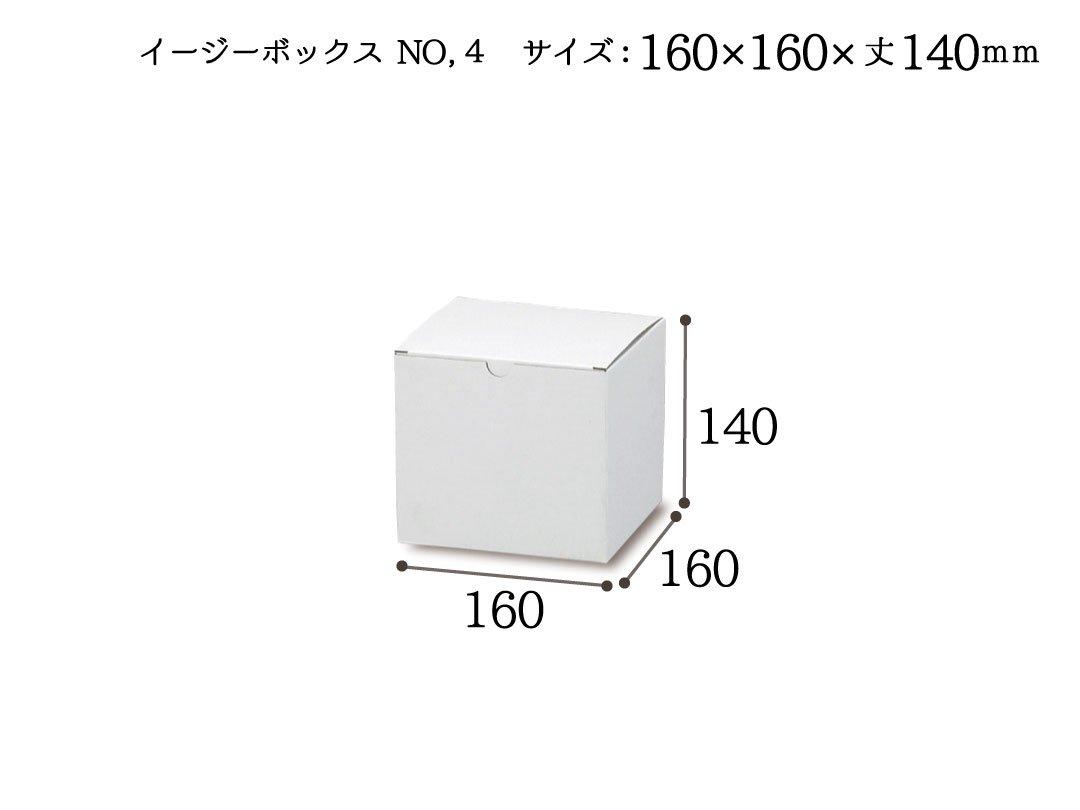 イージーボックス NO.4 5枚入