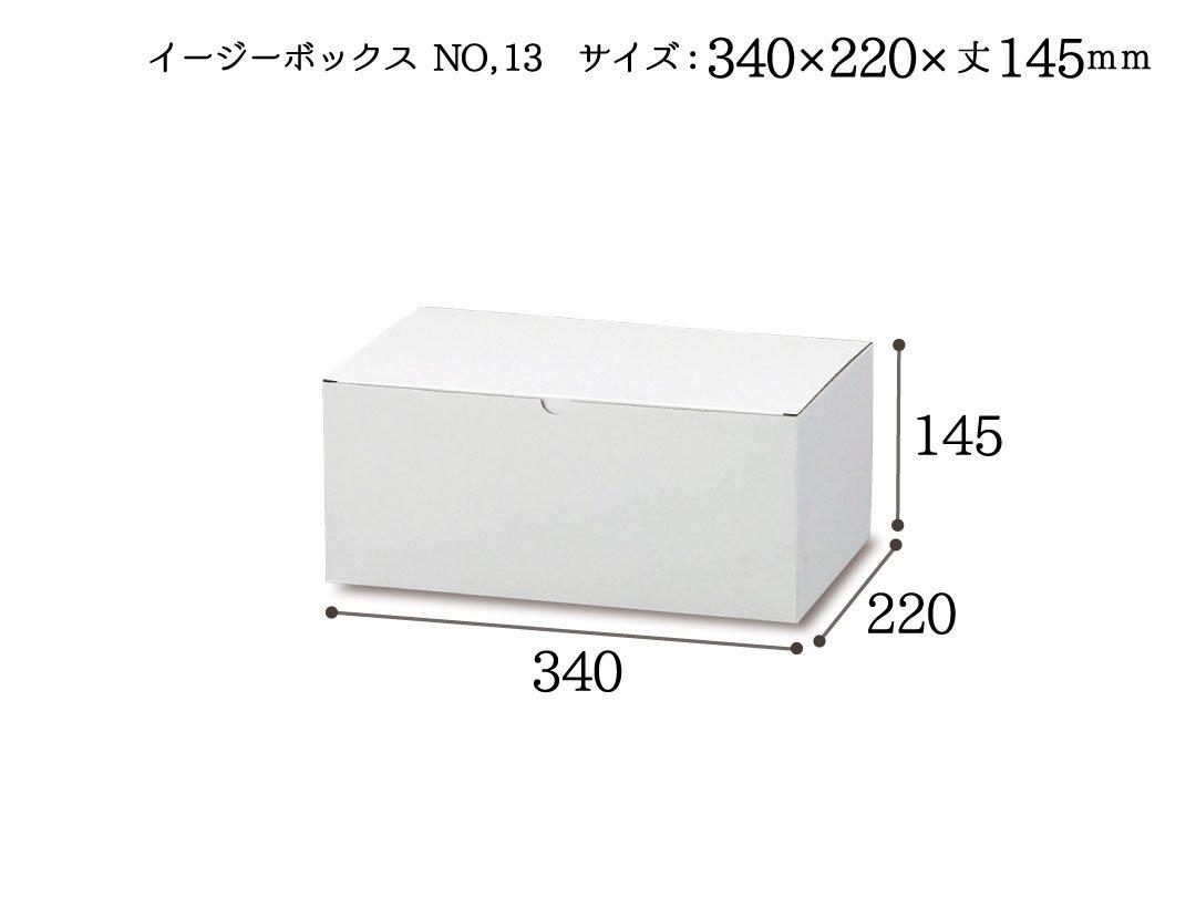 イージーボックス NO.13 5枚入