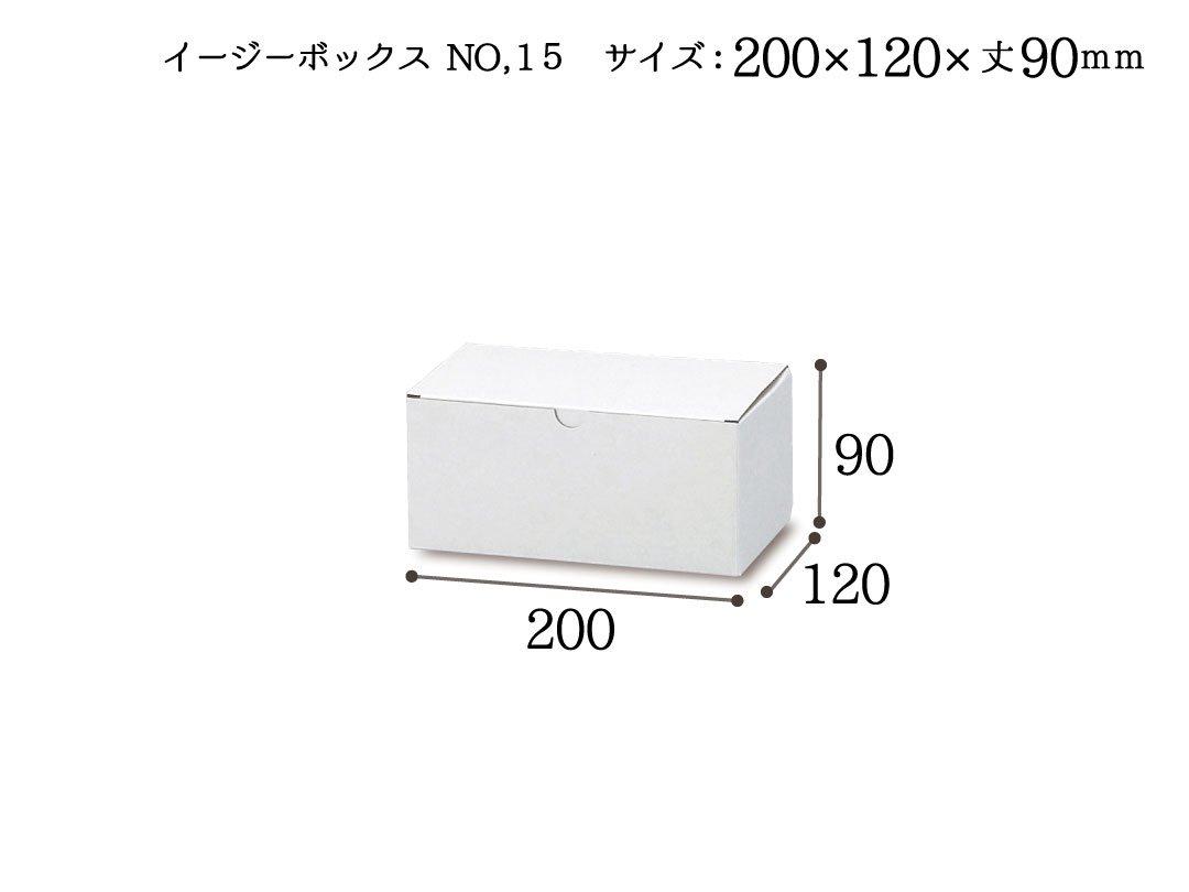イージーボックス NO.15 5枚入