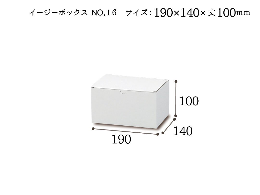イージーボックス NO.16
