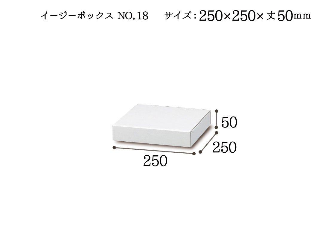 イージーボックス NO.18 5枚入