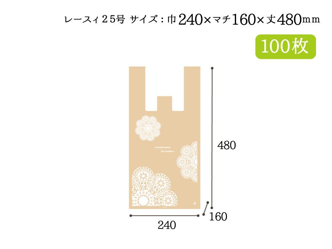 レジ袋 ファッションビーバッグ レースィ(片面)25号 100枚