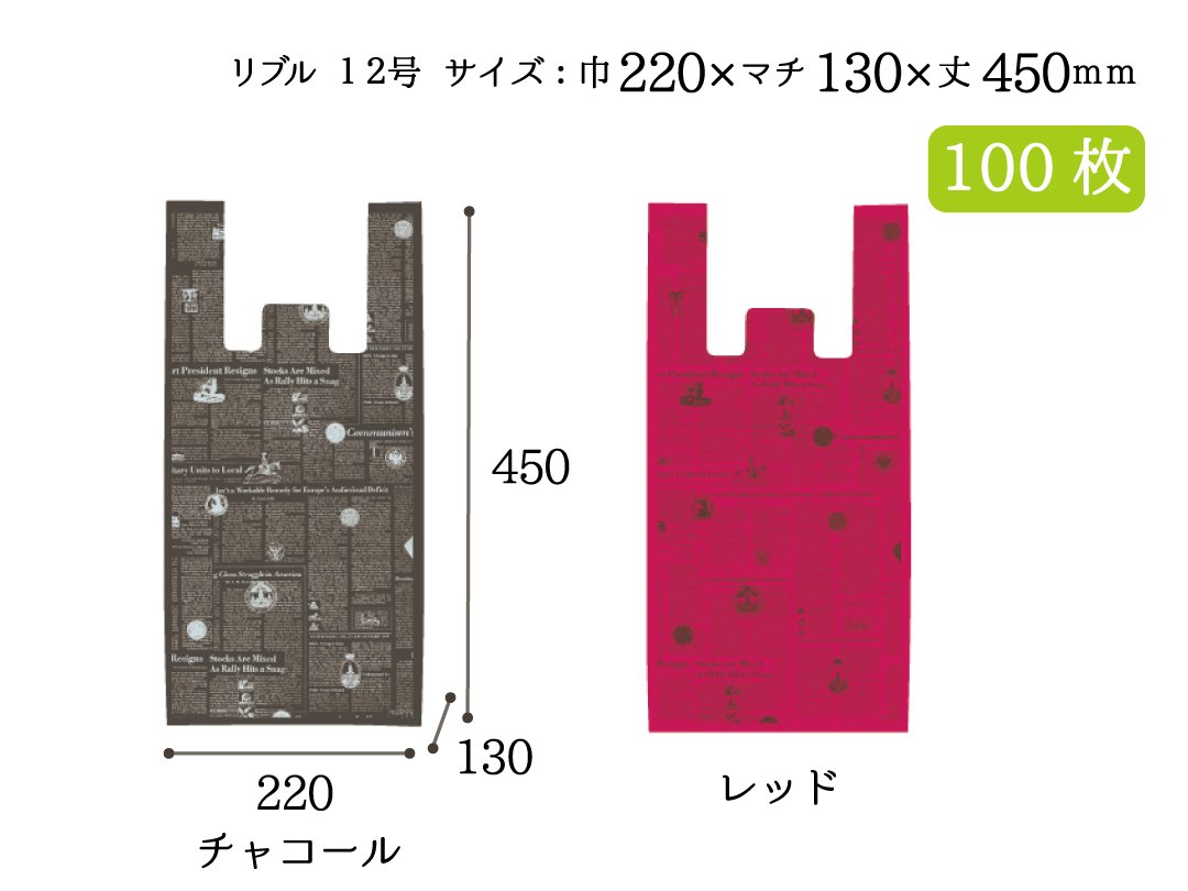 レジ袋 ファッションビーバッグ リブル(チャコール・レッド)12号 100枚