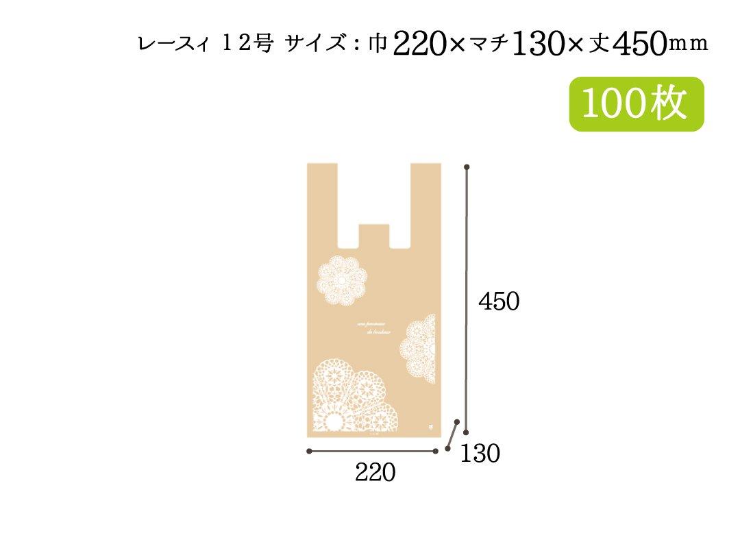 レジ袋 ファッションビーバッグ レースィ(片面)12号 100枚
