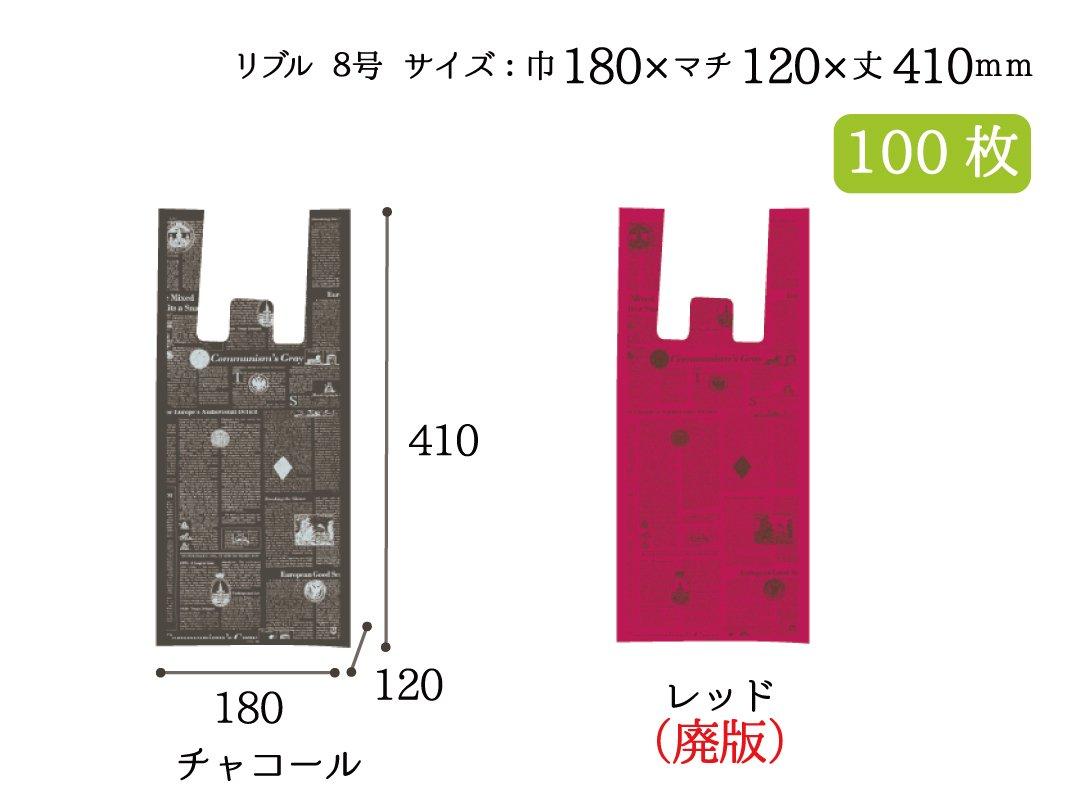 レジ袋 ファッションビーバッグ リブル(チャコール・レッド)8号 100枚