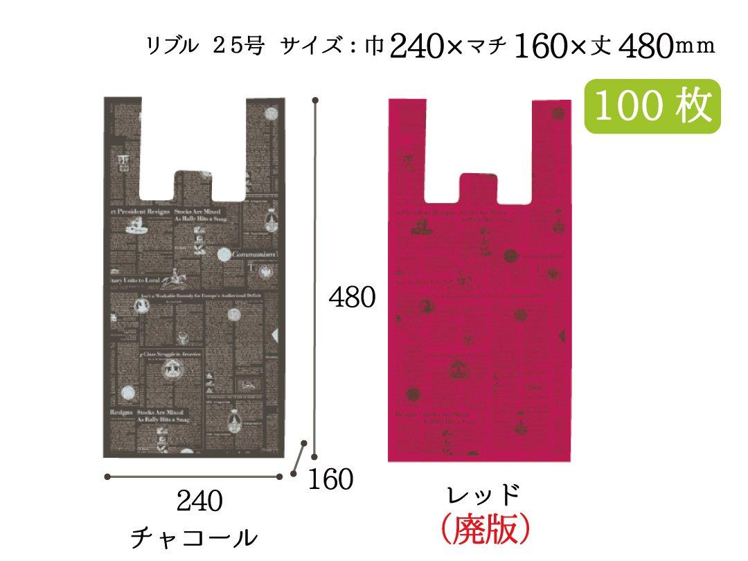 レジ袋 ファッションビーバッグ リブル(チャコール・レッド)25号 100枚