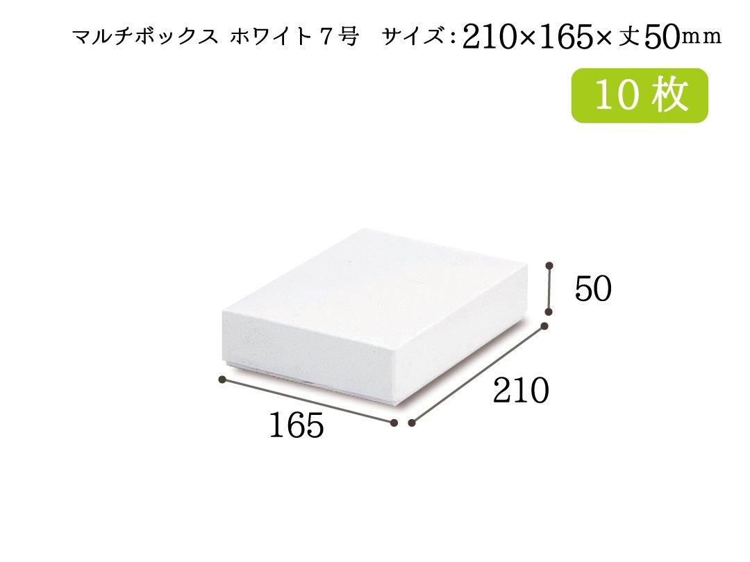 マルチボックス ホワイト7号 10枚入
