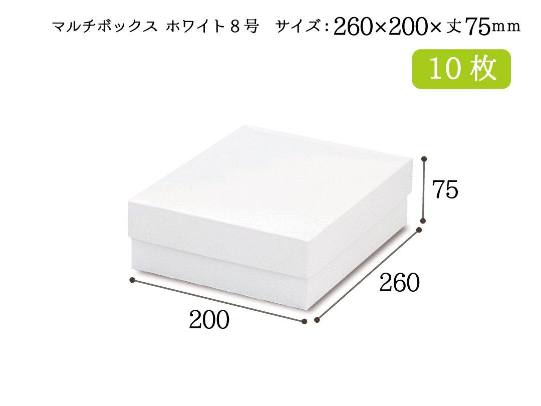 マルチボックス ホワイト8号 10枚入